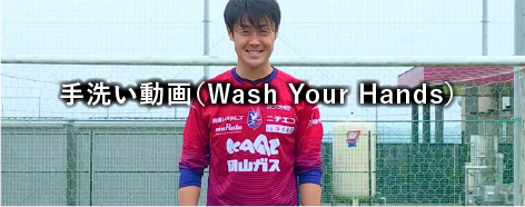手洗い動画(Wash Your Hands)